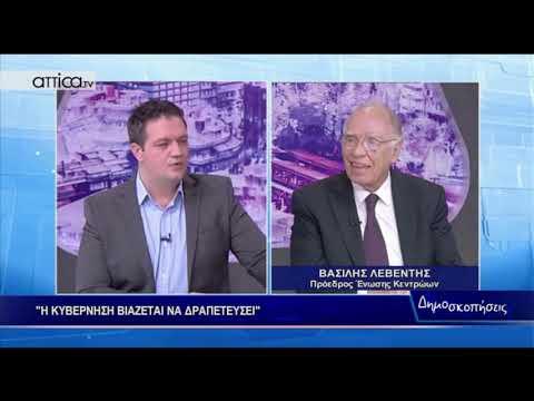 Β. Λεβέντης / Attica TV / 19-9-2018