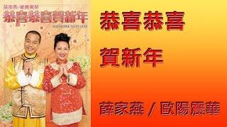 恭喜恭喜賀新年 - 薛家燕 / 歐陽震華 / 呂珊 / 蘇姍 / 皆大歡喜群星 (全碟)
