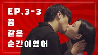 (ENG SUB) 웹드라마 디시플린 3-3 : 서울패션위크 Korean Web-Drama Discipline EP.3-3 Seoul Fashion Week