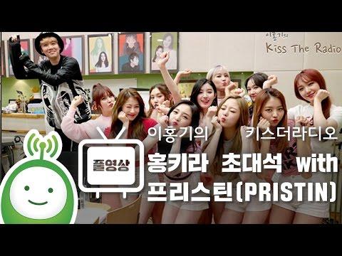 홍키라 초대석 with 프리스틴(PRISTIN) Full ver. [이홍기의 키스더라디오]