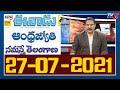 Telugu News Paper Reading | Telugu News | 27-07-2021 | Ravipati Vijay | TV5 News Digital