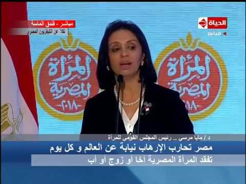 """الأم المثالية - د/ مايا مرسي """" مصر تحارب الإرهاب نيابة عن العالم وكل يوم تفقد المراة أخ او زوج"""