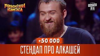 +50 000 - Стендап про алкашей | Рассмеши комика 2016
