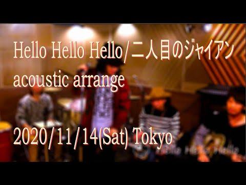 Hello Hello Hello / 二人目のジャイアン (acoustic arrange) #リハーサル