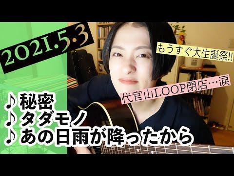【2021/05/3】見田村千晴 げつよる生配信