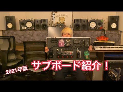 【山岸竜之介】エフェクターボードの紹介!後編