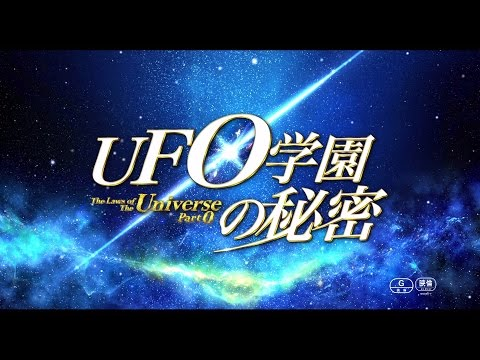 映画「UFO学園の秘密」 予告編 1