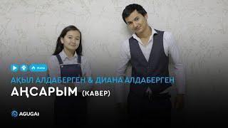 Ақыл Алдаберген & Диана Алдаберген -Аңсарым (кавер)