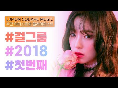 걸그룹 노래모음 2018 베스트 20곡 [가사첨부]