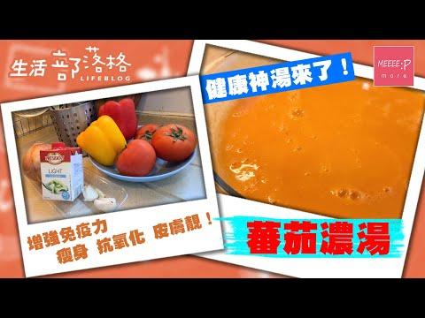 【湯水食譜】蕃茄濃湯 - 健康神湯來了