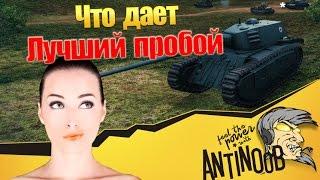 Что дает лучший пробой на уровне World of Tanks (wot)
