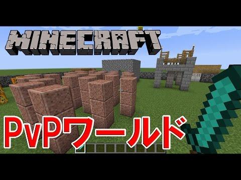 Minecraft】#1 自作PvPワールドの ...