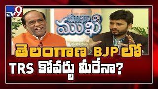 Mukha Mukhi with Telangana BJP President Laxman: Promo..