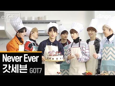 갓세븐 GOT7 - Never Ever [쿠킹라이브] LIVE