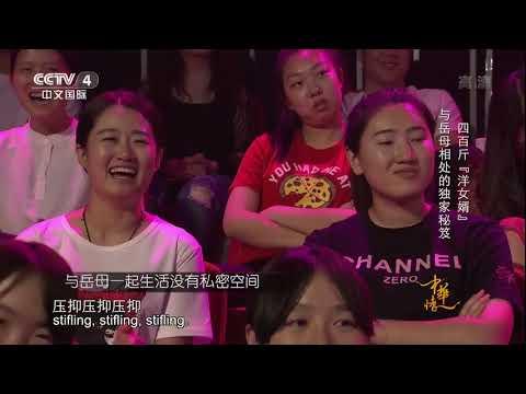 20171029 中华情  跨国情缘