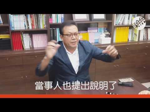 【2016.10.05】澄清襲胸說 蘇震清:我比陳為廷帥