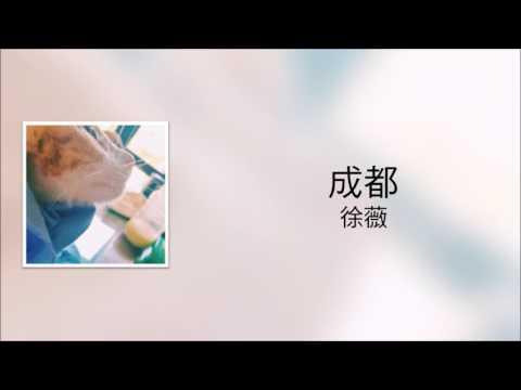 【女聲版】趙雷 - 成都(徐薇 翻唱)
