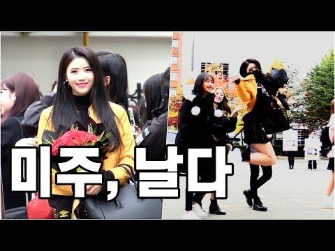 출근길 지배자 이미주, 날다 - 컴백 러블리즈(Lovelyz) 출근길 @ 11.17. 2017. KBS Music Bank