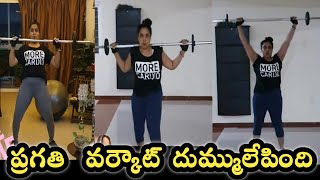 Actress Pragathi weight lifting video goes viral..
