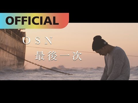 高爾宣 OSN -【最後一次】The Last Time|Official MV