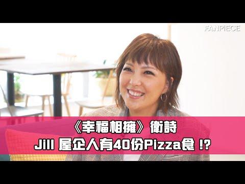 《幸福相擁》衛詩Jill - 衛詩屋企人有40份Pizza食 !?
