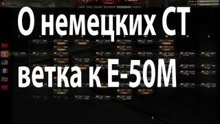 О немецких СТ - ветка к Е-50М
