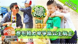 [ENG SUB] Dad, Where Are We Going S03EP2: Elderly Wedding 【Hunan TV Official 1080P】