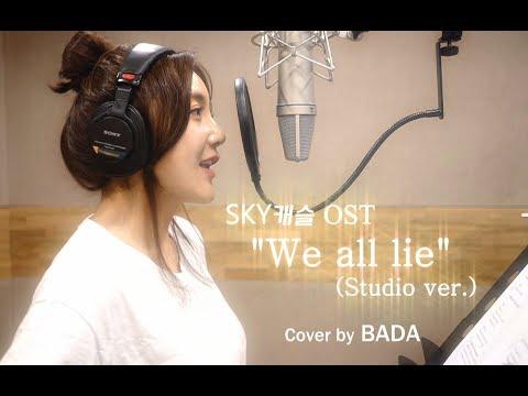 BADA(바다) - 스카이캐슬 OST