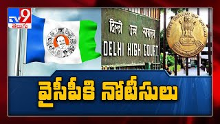 Delhi HC serves notices to YSRCP, ECI on party name..