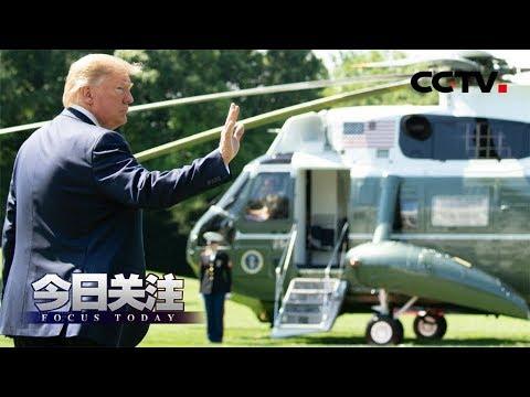 《今日关注》 20190622 美欲打又停 伊朗高调晒战果 美伊战争疑云何解?| CCTV中文国际