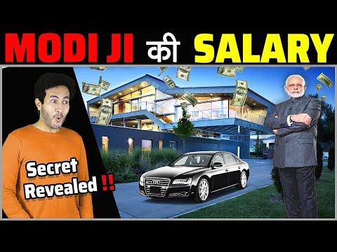 NARENDRA MODIJI महीने में कितना पैसा कमातें है What is The Salary of Indian PM Narendra Modi