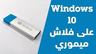 تحميل windows 10 من مايكروسوفت بجميع اللغات     -