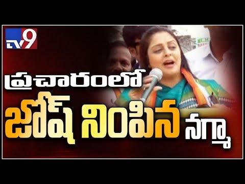 Actress Nagma campaign for TDP Kuna Venkatesh Goud