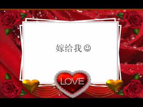 杜德伟 - 嫁给我 (lyrics)