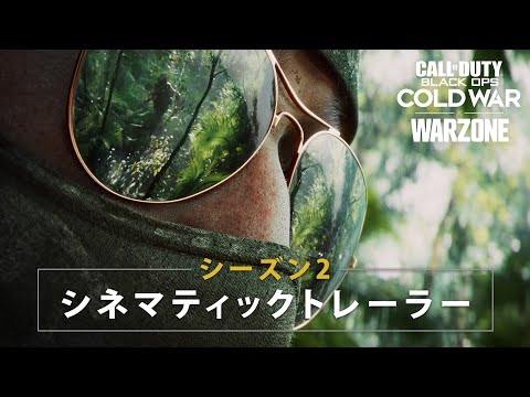 シーズン2シネマティック | Call of Duty®: Black Ops Cold War & Warzone™