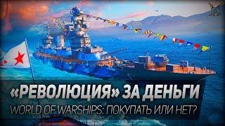 РЕВОЛЮЦИЯ ЗА ДЕНЬГИ ◆ World of Warships ◆ Покупать или нет?