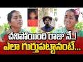 Saidabad Raju Pinni Reveals Shocking Facts | Saidabad 6 Years Girl Singareni Colony Updates