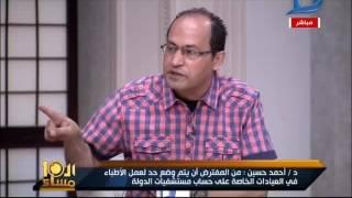 العاشرة مساء|أحمد حسين عضو مجلس نقابة الأطباء الطيب بيدى ... -