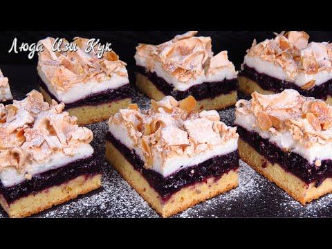 """Тающее пирожное """"Вернисаж"""" нежное легкое с меренгой и ягодным слоем Люда Изи Кук пирожное торт Cake"""