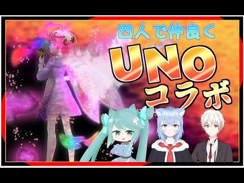 【コラボ】仲良く四人で『UNO』!