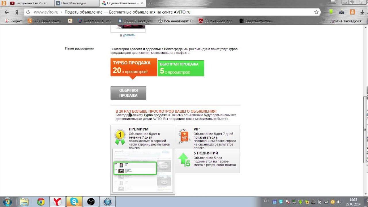 3cc42544e2f8d как подать объявления в Avito.ru авито ру. Просмотры : 5.094 от : олег  ибриян.