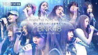Mata Anata no Koto Wo Kangaeteta (BNK48 Live audition Ver.)