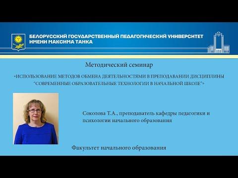 Использование методов обмена деятельностями в преподавании дисциплины