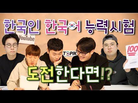이게 실화냐? 한국인이 한국어능력시험을 본다면…? Koreans Take TOPIK Test! ★상하이 조사유★