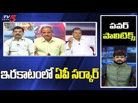 పవర్ పాలిటిక్స్ ..| Debate With TV5 Murthy | TV5 News