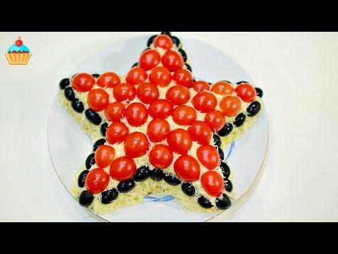 Подарки на 23 февраля! Ну, оОчень вкусный — Салат «Звезда» с печенью трески!