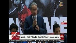 الآن| مؤتمر صحفي لإعلان تفاصيل مهرجان اعتزال حسام غالي     -
