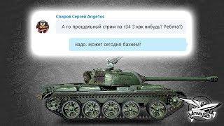 Стрим - Как он хотел - На T-34-3