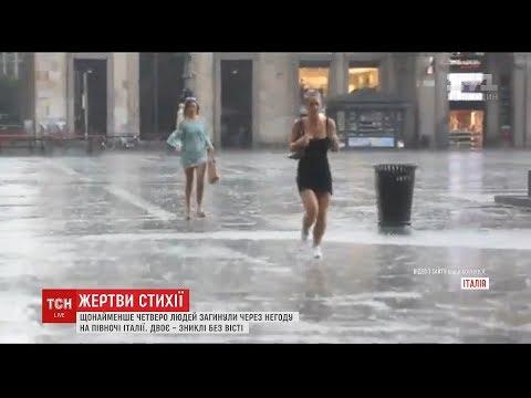 На півночі Італії четверо людей загинули через потужні зливи та шквальний вітер