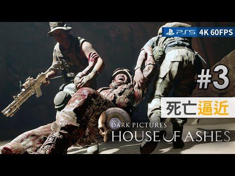 #3 死亡逼近《黑相集:灰冥界 House of Ashes》PS5 4K 60FPS